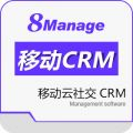 8Manage CRM(移动云社交CRM)-