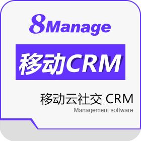 8Manage CRM(移动云社交CRM)