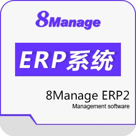8Manage ERP2