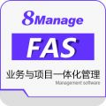 8Manage FAS/ERP SaaS或永久许可